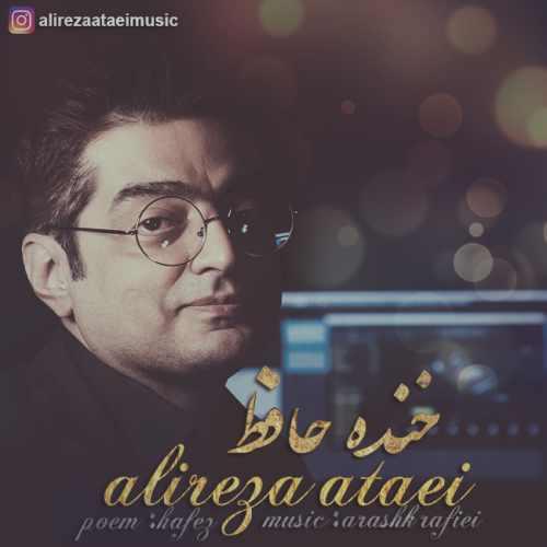 دانلود آهنگ جدید علیرضا عطایی بنام خنده حافظ