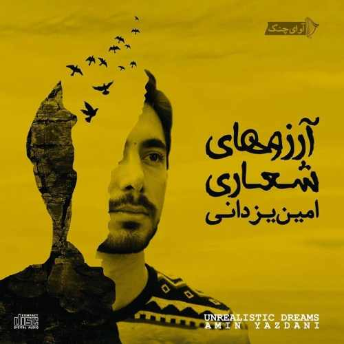 دانلود آلبوم جدید امین یزدانی بنام آرزوهای شعاری