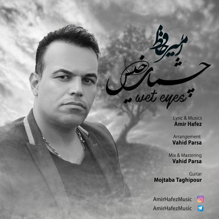 دانلود آهنگ جدید امیر حافظ بنام چشمای خیس