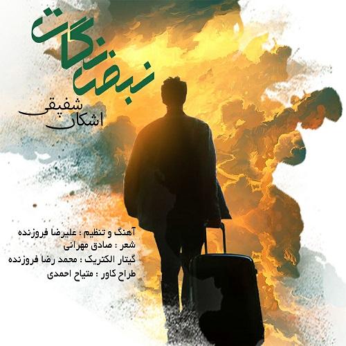 آهنگ جدید اشکان شفیقی بنام نبض نگات
