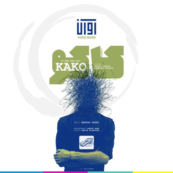 دانلود آهنگ جدید آوان باند بنام کاکو