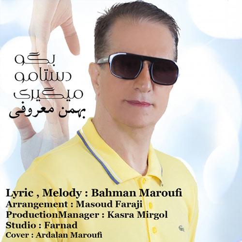 دانلود آهنگ جدید بهمن معروفی بنام بگو دستامو میگیری