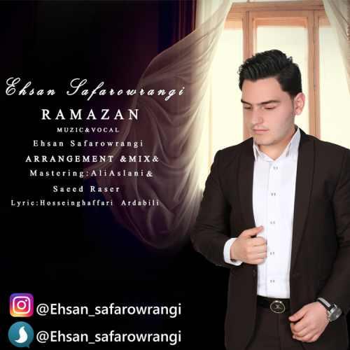 دانلود آهنگ جدید احسان صفراورنگی بنام رمضان