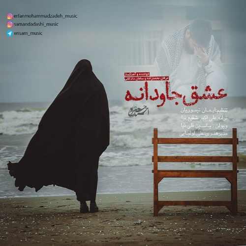 دانلود آهنگ جدید عرفان محمدزاده و سامان داداشی بنام عشق جاودانه