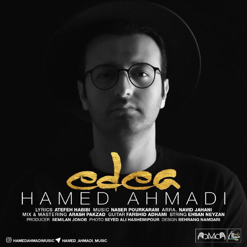 دانلود آهنگ جدید حامد احمدی بنام ادعا