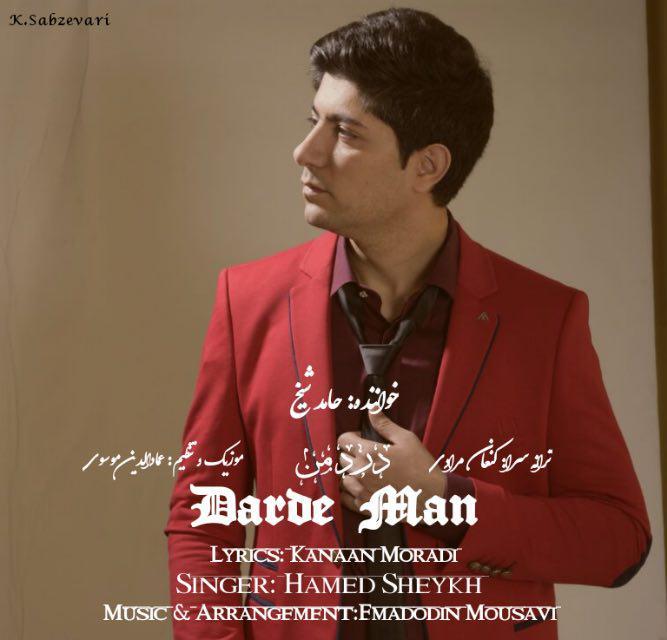 دانلود آهنگ جدید حامد شیخ بنام درد من