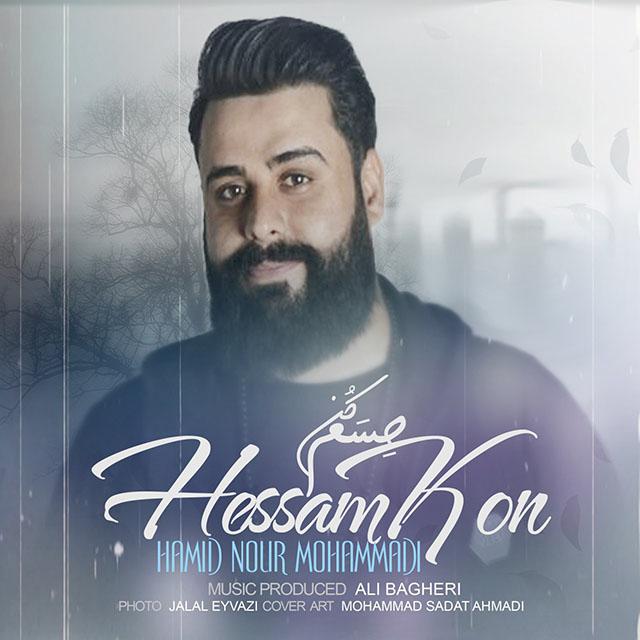 دانلود آهنگ جدید حمید نور محمدی بنام حسم کن