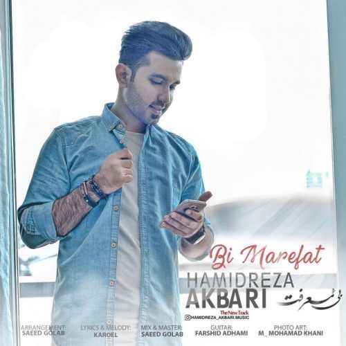 دانلود آهنگ جدید حمیدرضا اکبری بنام بی معرفت