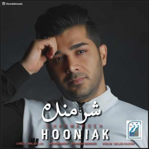 دانلود آهنگ جدید هونیاک بنام شرمنده