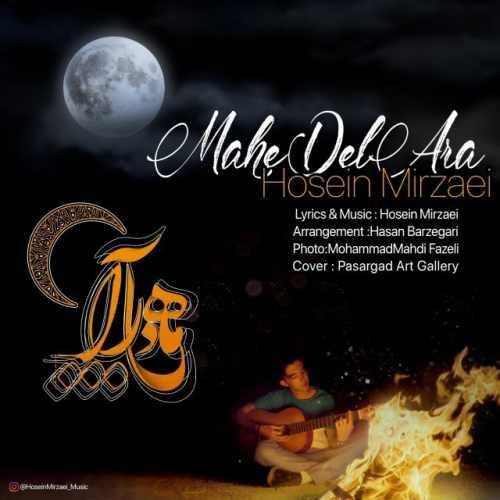 دانلود آهنگ جدید حسین میرزایی بنام ماه دل آرا