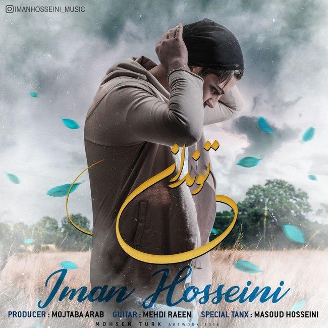 دانلود آهنگ جدید ایمان حسینی بنام تو ندانی