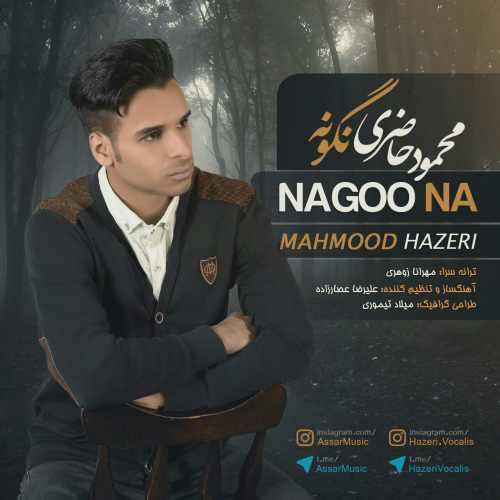 دانلود آهنگ جدید محمود حاضری بنام نگو نه