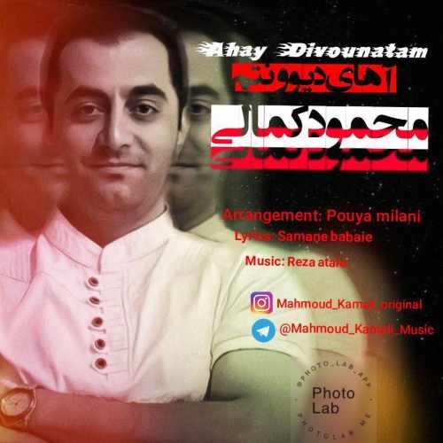دانلود آهنگ جدید محمود کمالی بنام آهای دیوونتم