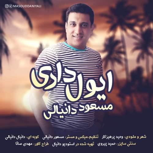 دانلود آهنگ جدید مسعود دانیالی بنام ایول داری