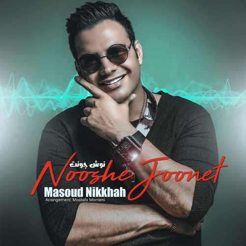 دانلود آهنگ جدید مسعود نیکخواه بنام نوش جونت