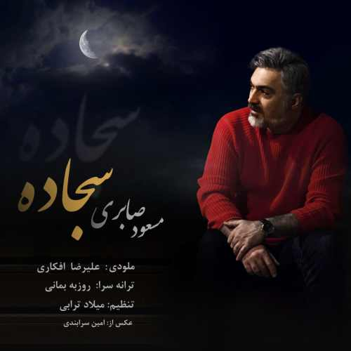 دانلود آهنگ جدید مسعود صابری بنام سجاده