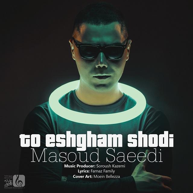 دانلود آهنگ جدید مسعود سعیدی بنام تو عشقم شدی