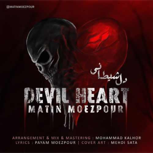دانلود آهنگ جدید متین معزپور بنام دل شیطانی