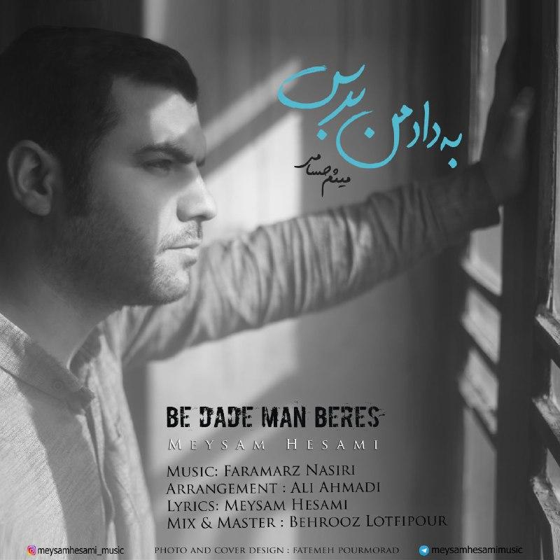 دانلود آهنگ جدید میثم حسامی بنام به داد من برس