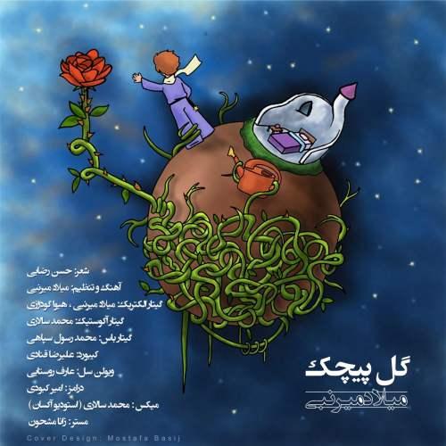 دانلود آهنگ جدید میلاد میرنبی بنام گل پیچک