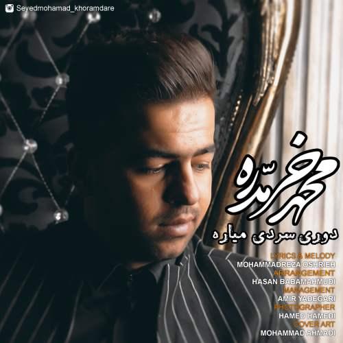 دانلود آهنگ جدید محمد خرمدره بنام دوری سردی میاره