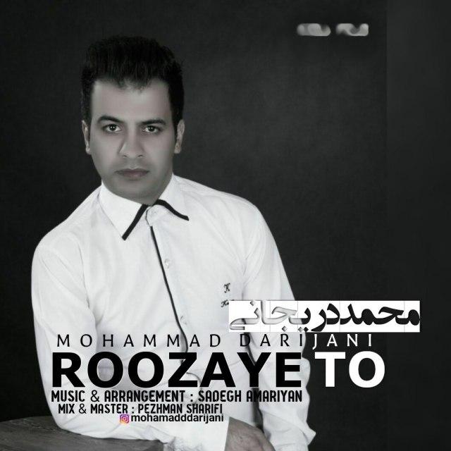 دانلود آهنگ جدید محمد دریجانی بنام روزای تو
