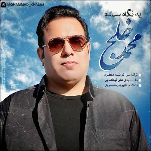 دانلود آهنگ جدید محمد خلج بنام یه نگاه ساده