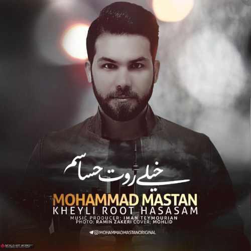 دانلود آهنگ جدید محمد مستان بنام خیلی روت حساسم