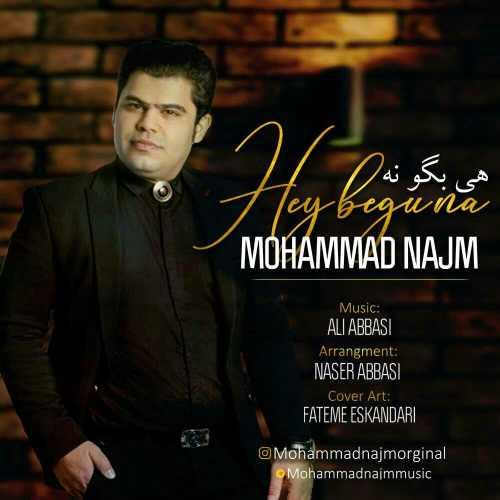 دانلود آهنگ جدید محمد نجم بنام هی بگو نه