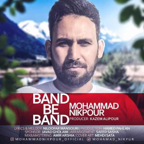 دانلود آهنگ جدید محمد نیکپور بنام بند به بند