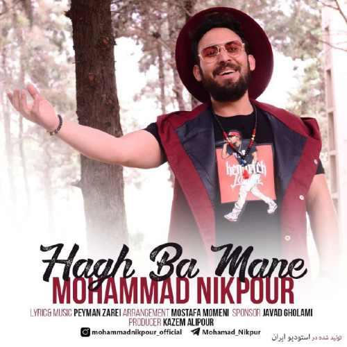 دانلود آهنگ جدید محمد نیک پور بنام حق با منه