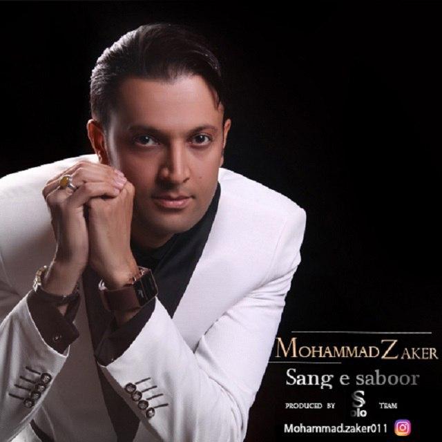 دانلود آهنگ جدید محمد ذاکر بنام سنگ صبور