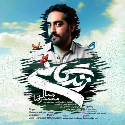 دانلود آهنگ جدید محمدرضا جمال بنام زندگانی