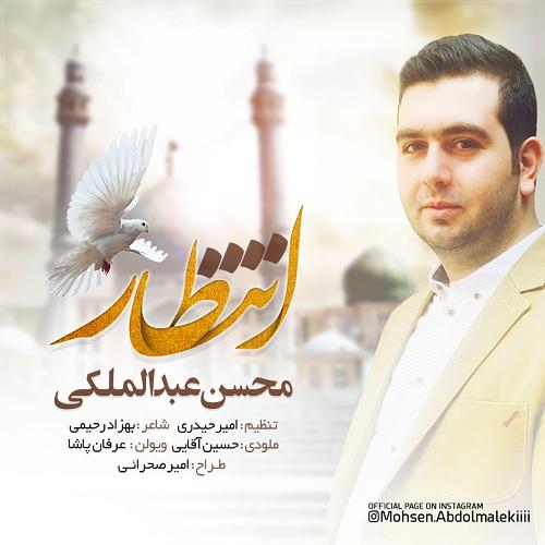 دانلود آهنگ جدید محسن عبدالملکی بنام انتظار