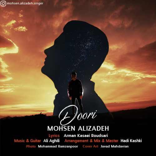 دانلود آهنگ جدید محسن علیزاده بنام دوری