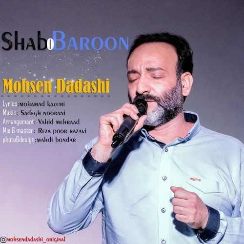 دانلود آهنگ جدید محسن داداشی بنام شب و بارون