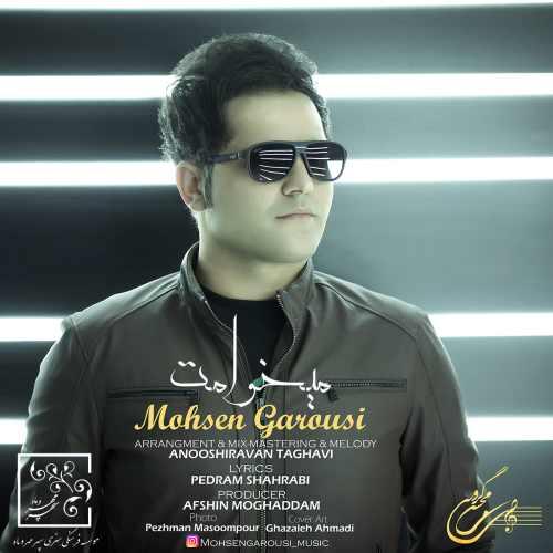 دانلود آهنگ جدید محسن گروسی بنام میخوامت
