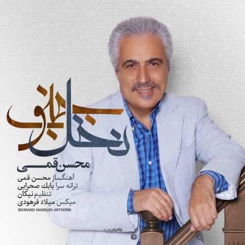 دانلود آهنگ جدید محسن قمی بنام نخل جنوب