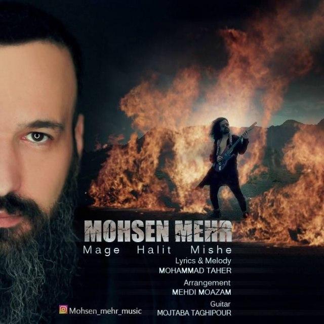 آهنگ جدید محسن مهر بنام مگه حالیت میشه