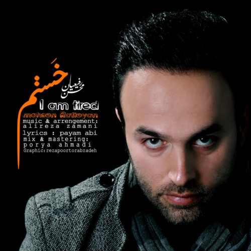 دانلود آهنگ جدید محسن رفیعیان بنام خستم