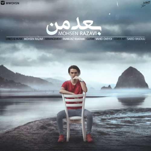 دانلود آهنگ جدید محسن رضوی بنام بعد من