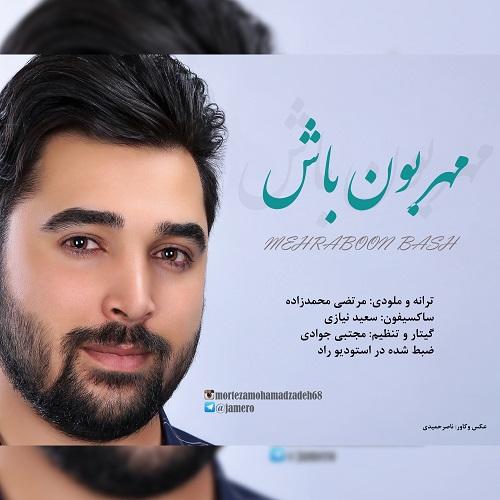 دانلود آهنگ جدید مرتضی محمدزاده بنام مهربون باش