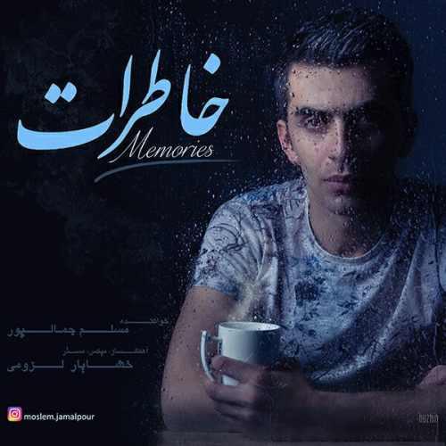 دانلود آهنگ جدید مسلم جمالپور بنام خاطرات