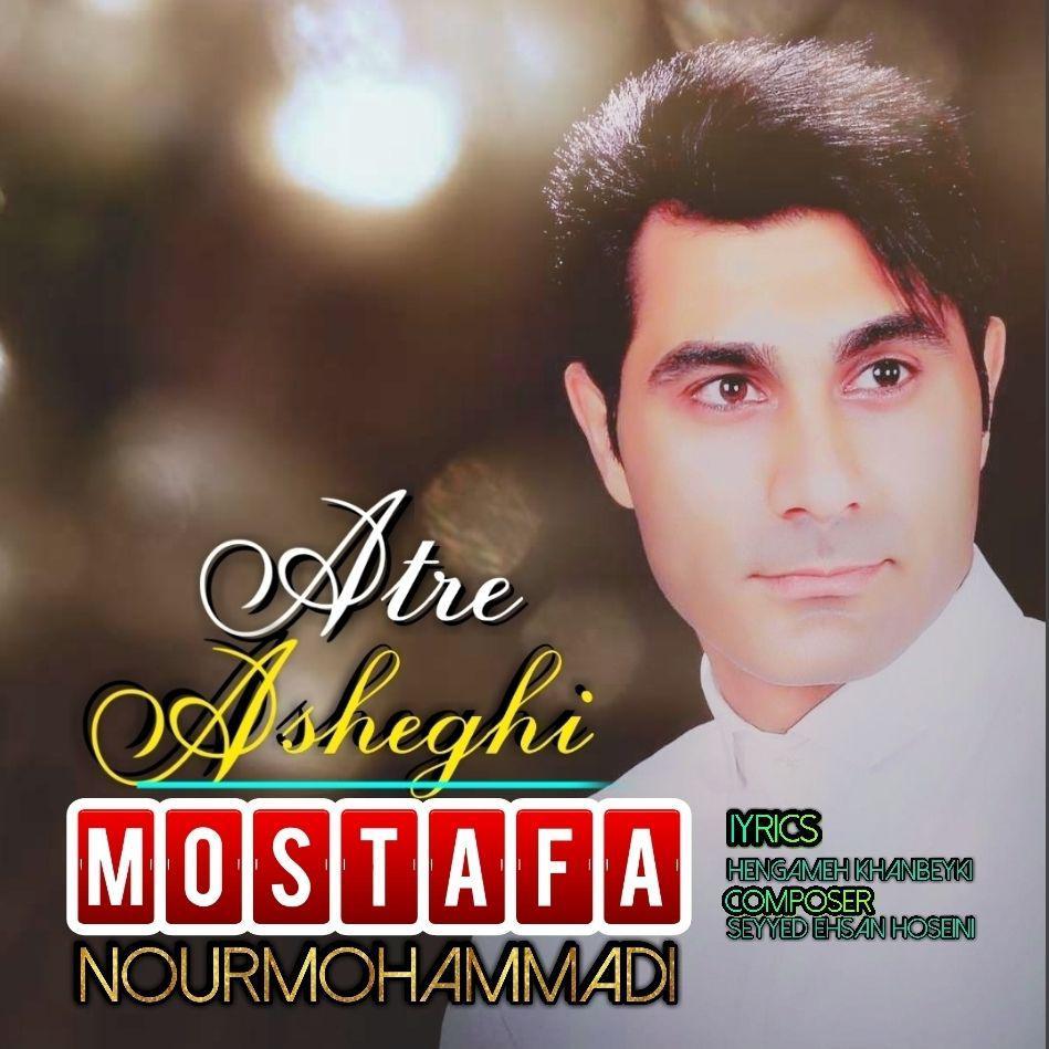 دانلود آهنگ جدید مصطفی نورمحمدی بنام عطر عاشقی