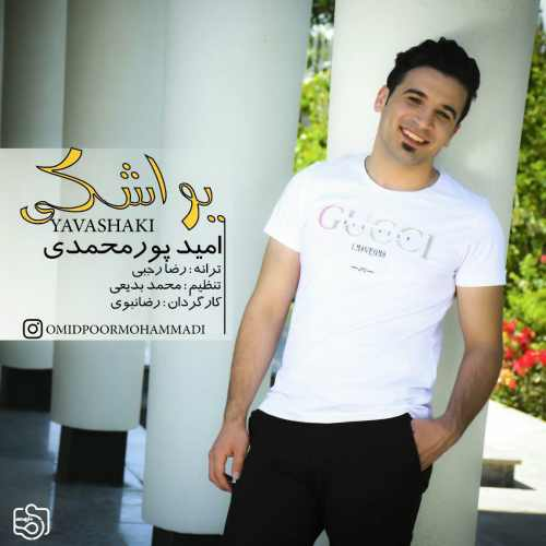 دانلود آهنگ جدید امید پورمحمدی بنام یواشکی