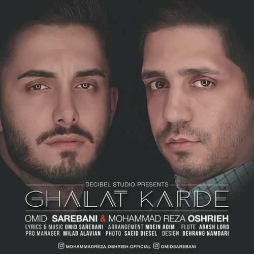 دانلود آهنگ جدید امید ساربانی و محمدرضا عشریه بنام غلط کرده