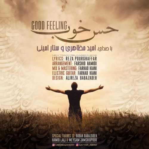 دانلود آهنگ جدید امید مظاهری و ستار امینی بنام حسِ خوب
