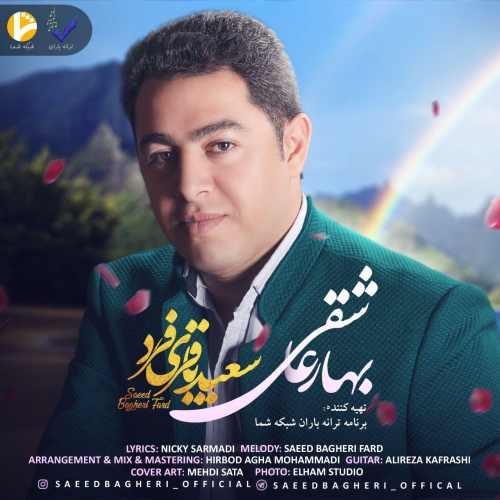 دانلود آهنگ جدید سعید باقری فرد بنام بهار عاشقی