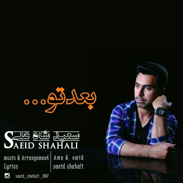 دانلود آهنگ جدید سعید شاه علی بنام بعد تو