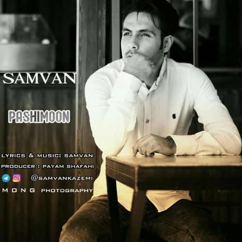 دانلود آهنگ جدید سام وان بنام پشیمون